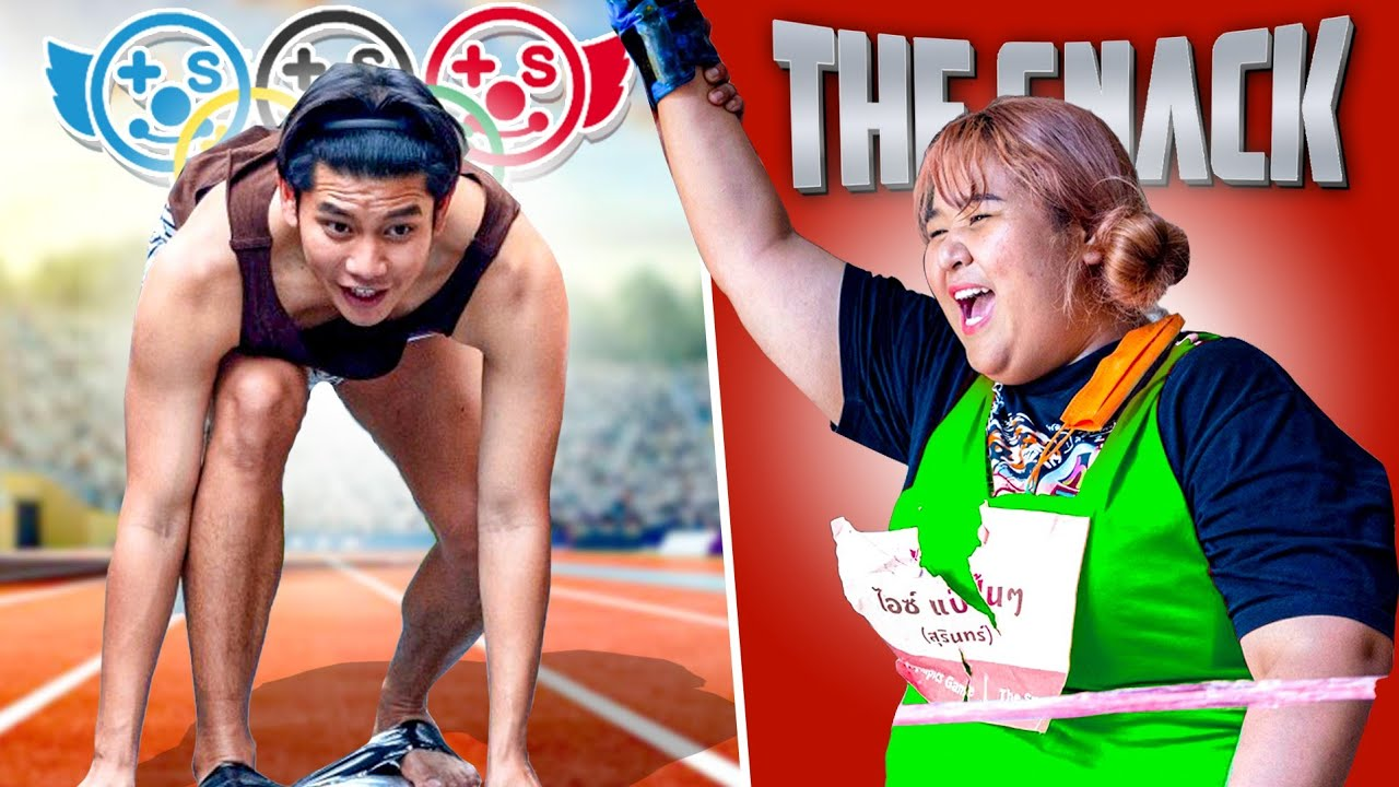 The Snack แข่งกีฬา Olympics แบบฮาๆ