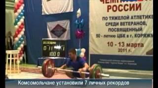 Вести-Хабаровск. Тяжелая атлетика. Чемпионат России