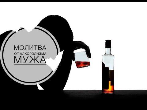 Молитва от алкоголизма мужа Матроне Московской