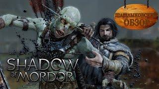 Shadow of Mordor ОБЗОР