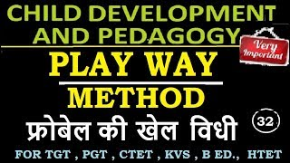 Play Way method खेल विधि