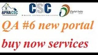 qa 6 new apna csc new digital portal buy now services how to work at new portal