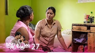Sanda Wimana | Episode 27 - (2020-03-13) | ITN Thumbnail