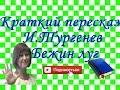 Краткий пересказ Бежин луг И Тургенев mp3