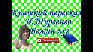 Краткий пересказ Бежин луг  И. Тургенев