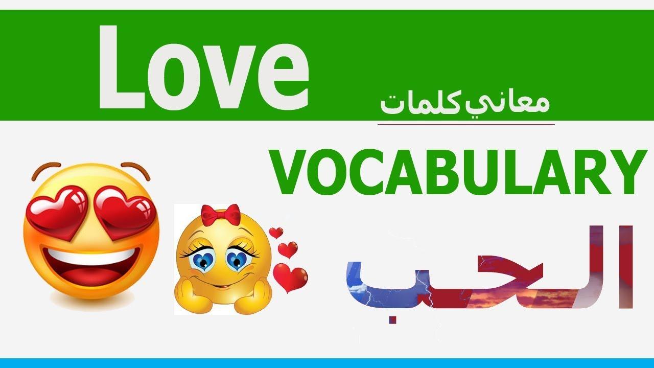 تعلم كلمات انجليزي Love Vocabulary مصطلحات الحب عربي انجليزي Learn English Youtube
