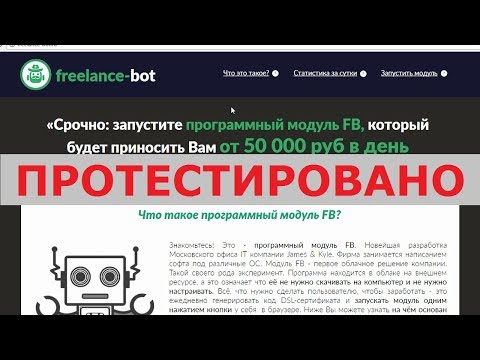 Программный модуль freelance-bot будет приносить Вам от 50 000 руб в день? Честный отзыв.
