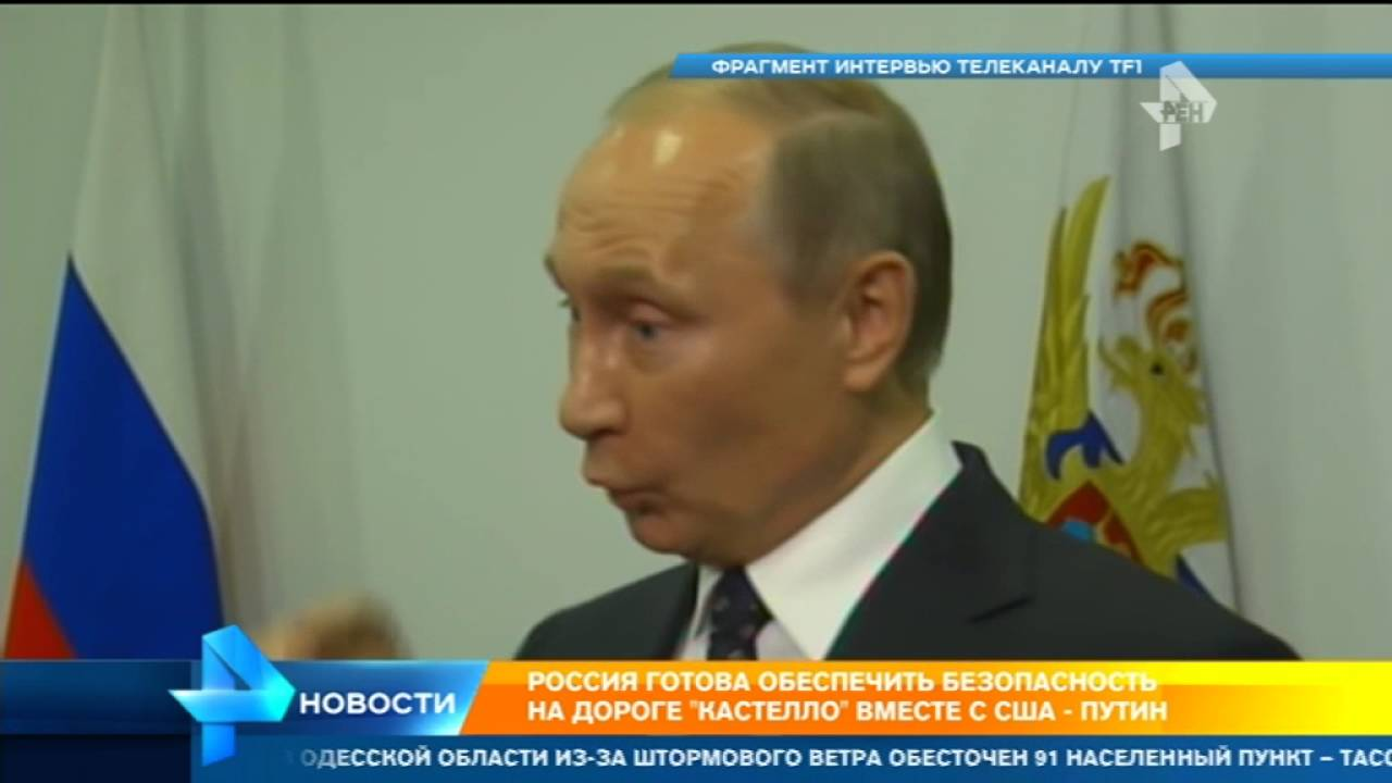 """Путин рассказал об  """"экзотическом предложении""""  от США"""