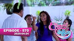 Ahas Maliga | Episode 570 | 2020-04-24