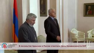 В посольстве Армении в России отметили День Независимости НКР