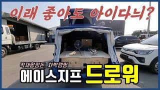 쌍용 렉스턴스포츠│적재함 정리 드로워, 차박 평탄화 드…