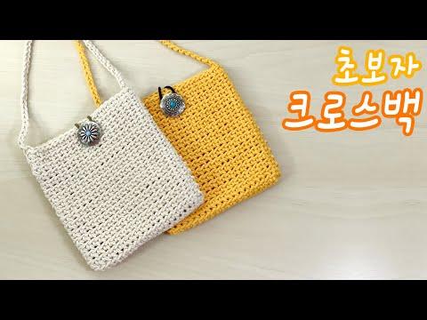 코바늘 초보자를 위한 미니 크로스 백 뜨기, 크로스 백 뜨기, 코바늘 가방, Crochet Simple bag, Summer Bag