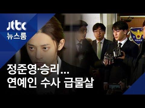 """정준영 구속 영장 신청…""""승리 성접대 관련 진술 확보"""""""