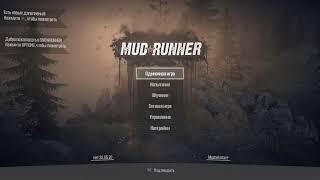 Трэш обзор игры MudRunner. Coop. PlayStation 4. Стрим. Онлайн. Прохождение. Юмор. Безумие. Симулятор