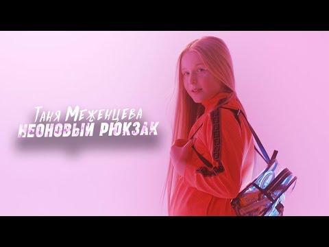 Таня Меженцева - Неоновый Рюкзак