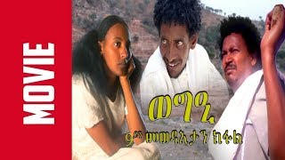 ERI Beats - New 2018 Eritrean Series Movie | Wegie - ወግዒ | - Part 9 - Daniel Abraha