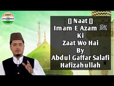 []Naat[] Imam E Azam ﷺ Ki Zaat Wo Hai.| Abdul Gaffar Salafi Hafizahullah