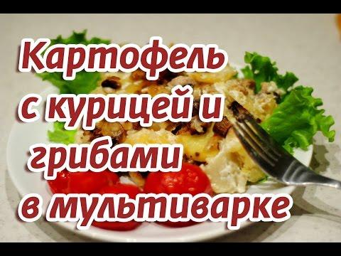 Картофель запеченный с курицей и грибами в мультиварке