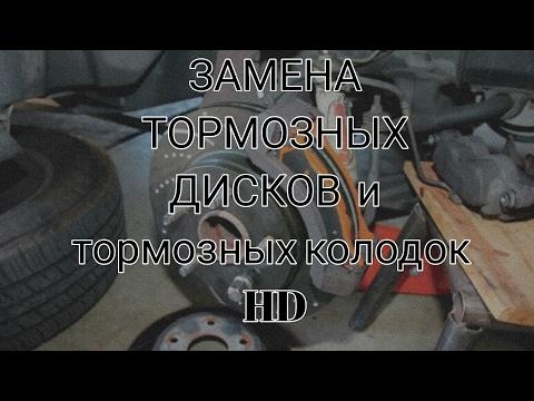 Toyota Corolla - ЗАМЕНА ТОРМОЗНЫХ ДИСКОВ  и тормозных колодок HD