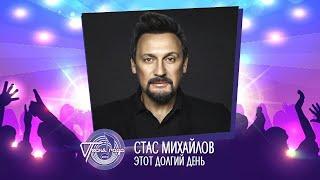 Стас Михайлов Этот долгий день Песня года 2019