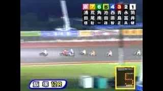 2013.9.23 飯塚オートレース場 みんなでオートレース杯 第56回GⅠダイヤ...