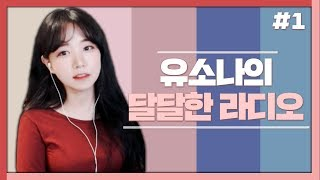 Usona Radio◆#1 유소나의 달달한 라디오♥  [듣기만 해도 아련해 지는 노래]