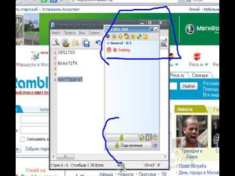 Взлом ICQ. Hacking ICQ