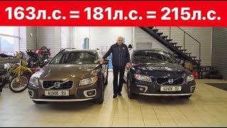 Volvo XC70 2.4d D3 163 л.с., D4 181 л.с., D5 215 л.с.: три разных двигателя или один и тот же?