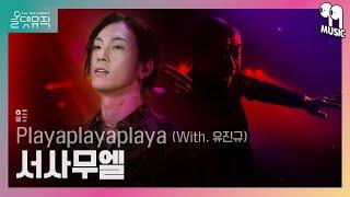 [올댓뮤직 All That Music] 서사무엘(Samuel Seo)  - Playaplayaplaya (W…