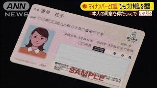 """マイナンバーと銀行口座""""ひもづけ制度""""自民が提言(20/05/19)"""