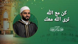 كن مع الله ترى الله معك | نسمات 2 | المنشد محمود الحمود