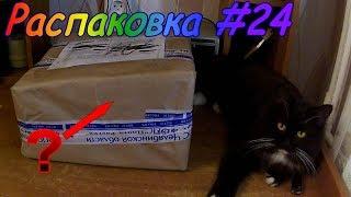 Розпакування посилки #24 Що ж Всередині)