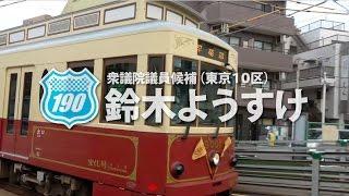 鈴木ようすけ 政見放送 【衆議院東京都10区補欠選挙】