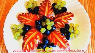 3 Способа красиво нарезать яблоки - Украшения из фруктов & Карвинг яблок - Праздничный стол