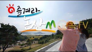 """""""즐겨라 논산…"""