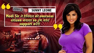 COBRAPOST EXPOSE || OPERATION KARAOKE || SUNNY LEONE | SUBSCRIBE