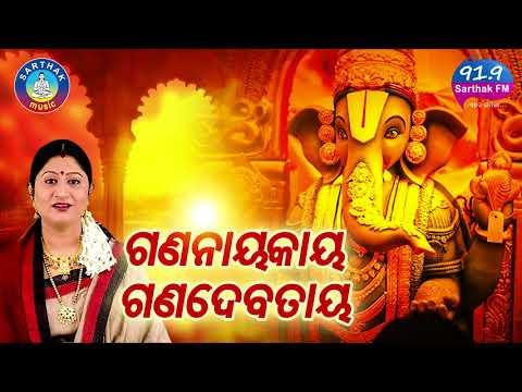 Special Bhajan For Ganesh Puja -GANNA NAYAKAYA GANADEVATAYA || Namita Agrawal