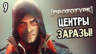 Prototype Прохождение На Русском 9 ЦЕНТРЫ ЗАРАЖЕНИЯ СУПЕРСОЛДАТЫ