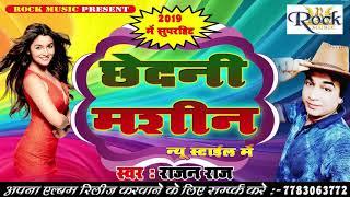 छेदनी मसीन    Mora Re Balamua Ke Chhedani Machine    Rajan Raj 2019 Hit Bhojpuri Song