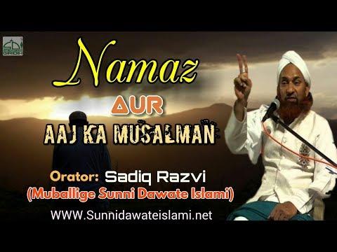 Namaz Aur Aaj Ka Musalman By Sadiq Razvi (Muballige Sunni Dawate Islami )