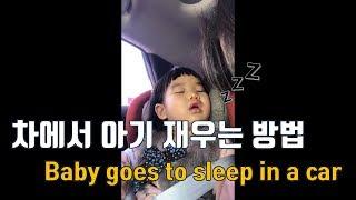 차에서 아기 재우는 방법, 이 방법만 알면 쉽게 재울 수 있다! How to make a baby go to sleep in a car