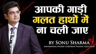 आपकी गाड़ी ग़लत हाथों में ना चली जाए ! Time Management Skills ! Sonu Sharma
