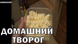 Рецепт домашнего творога / как приготовить творог в домашних условиях /