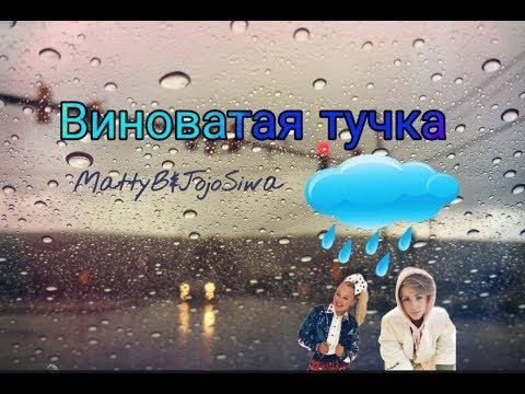Виноватая тучка - JojoSiwa\u0026MattyB (funny video)