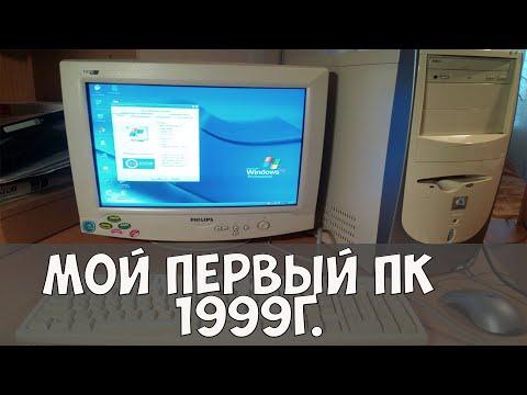 Старый пк, мой первый компьютер / старые игры для слабых пк под Windows 98.