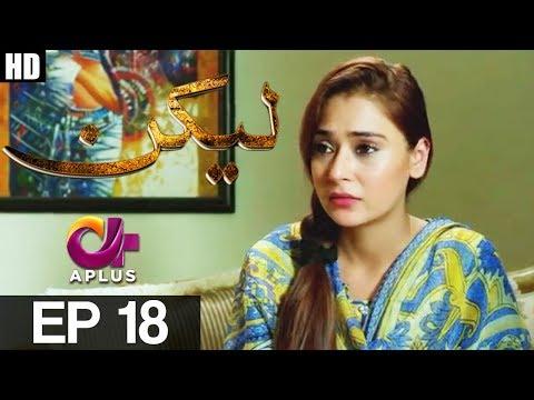 Lakin - Episode 18 - A Plus ᴴᴰ Drama