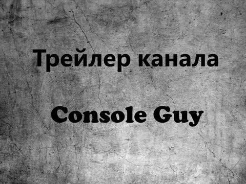 Трейлер канала Console Guy