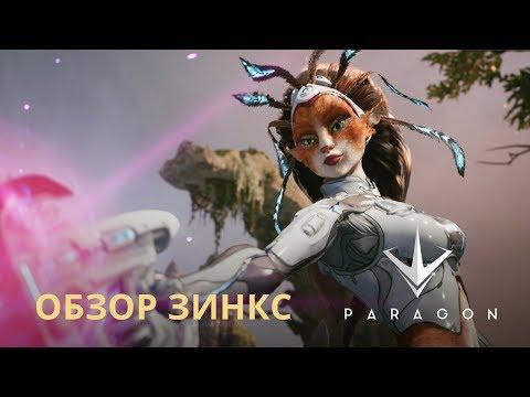 видео: paragon - Обзор Зинкс