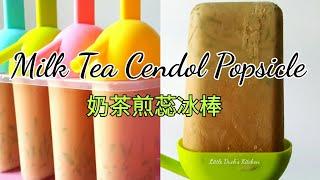 奶茶冰棒 ❤ How to Make Teh Tarik Cendol Popsicle ( milk Tea Popsicle )
