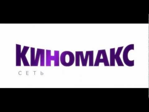 КИНОМАКС - Сеть кинотеатров
